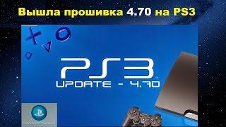 Вышла прошивка 4.70 на Playstation3