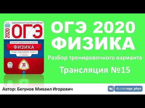 🔴 ОГЭ 2020 по физике. Разбор варианта. Трансляция #15 - Вариант 13 (ФИПИ)