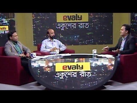 Ekusher Rat || একুশের রাত || করোনা; বাড়ছে সংক্রমণ, বাড়ছে ঝুঁকি || 24 November 2020 || ETV Talk Show
