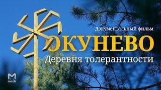 Окунево: сибирский центр всех религий | DOC.МЭШ