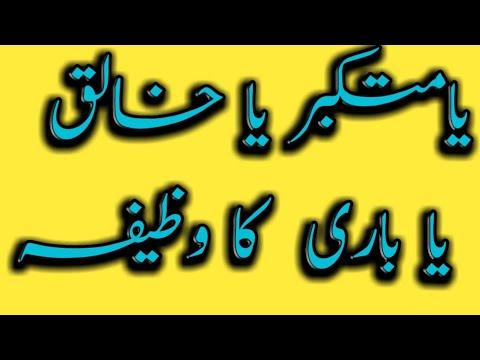 Ya Mateeno 100 Dafa Parhne Ka Khaas Faida Islamic Adab - смотреть