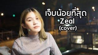 เจ็บน้อยที่สุด - Zeal (cover) | ICETAMONxEARN
