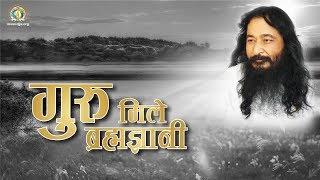 Guru Mile Brahmgyani | गुरु मिले ब्रह्मज्ञानी | DJJS Bhajan