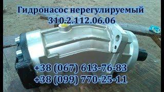 Гидронасос нерегулируемый 310.2.112.06.06