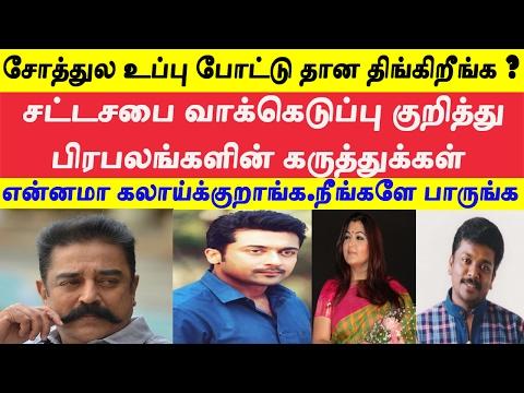 எடப்பாடி முதல்வர் ஆனது  குறித்து பிரபலங்களின் கருத்துக்கள்   celebrities comment about CM