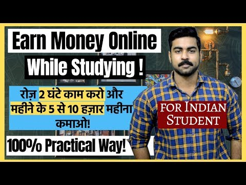 Online earning strategies
