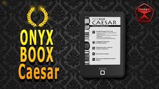 Доступная книга ONYX BOOX Caesar / от Арстайл /