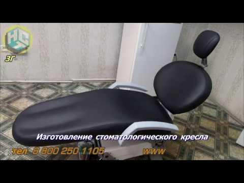 Изготовление элементов из ППУ для стоматологического кресла (жёсткий, эластичный), ЗГ-016, НСТ
