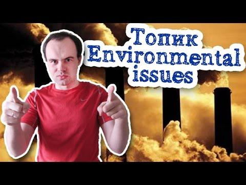 Environmental issues топик проблемы окружающей среды на английском устная тема