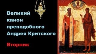 Канон Св Андрея Критского, Вторник | Canon of St Andrew of Crete, Tuesday
