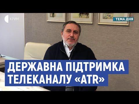 Державна підтримка телеканалу ATR | Іслямов, Умеров, Бобровська | Тема дня