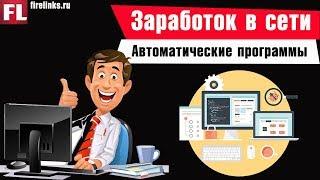 Автоматические программы для заработка денег в интернете без вложений (ТОП-6)