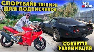 Заводим Triumpf Daytona оставленный на 2 года на улице. / Corvette - разбираем для покраски.