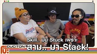 [Grand Chase] Skill.. มัน Stuck เพราะ สาม.. มา Stack! | Kholo.pk