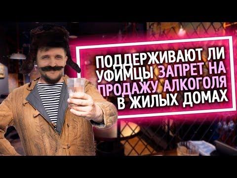 Из России с любовью Поддерживают ли уфимцы закон о запрете продажи алкоголя в жилых домах