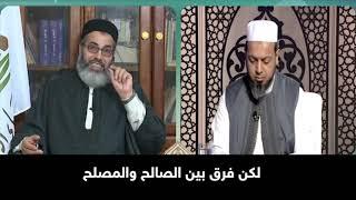 فيديو مميز / الفرق بين الصالح والمصلح