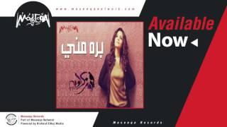 تحميل اغاني Fayrouz Karawya - Baady El Sharea / فيروز كراويه - بعدي الشارع MP3