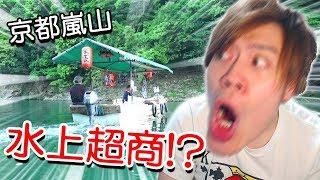 還以爲是海盜!京都嵐山坐「屋型船」時遇到水上超商~ 【京都嵐山之旅-後篇】