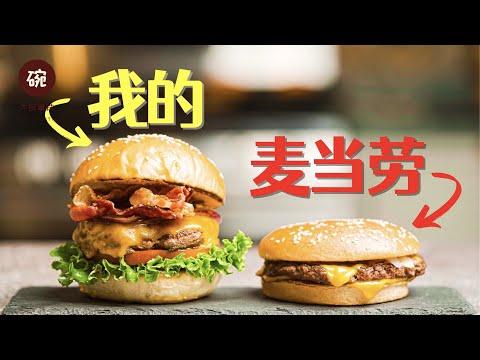 是不是看膩吃膩乾癟的漢堡了 這邊有大改版的作法
