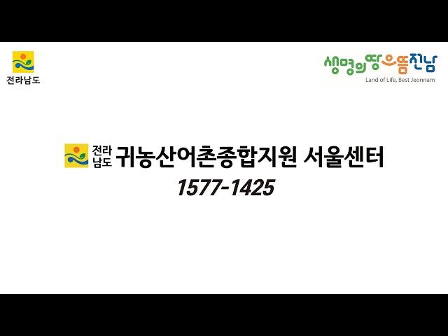 전라남도 귀농산어촌 종합지원 서울센터 홍보영상