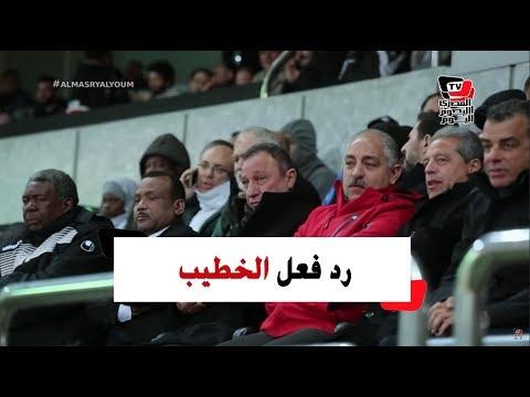 رد فعل الخطيب عقب إهدار الأهلي فرصة هدف أمام سيمبا بـ«برج العرب»