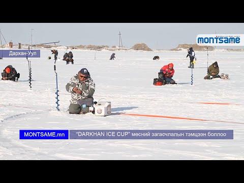 """""""DARKHAN ICE CUP"""" мөсний загасчлалын тэмцээн боллоо"""