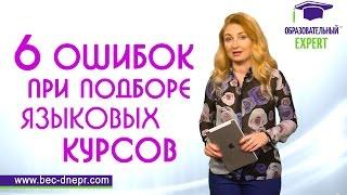 Языковые курсы за рубежом: 6 ошибок при подборе и бронировании   Образовательный Эксперт