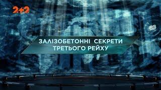 Залізобетонні секрети Третього Рейху – Загублений світ. 2 сезон. 4 випуск
