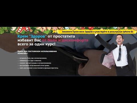 Операция по удалению аденомы предстательной железы цена в россии