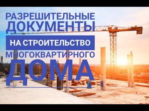 РАЗРЕШИТЕЛЬНЫЕ ДОКУМЕНТЫ на строительство многоквартирного жилого дома