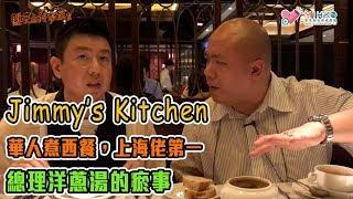 閪吱的美食家 2 EP_28a-見證滄海桑田的Jimmy's Kitchen/華人煮西餐,上海佬第一 / 牛尾湯 / 屌總理洋蔥湯的瘀事/龍蝦湯必須要臭/西餐必須自製麵包/凱撒沙律/華多夫沙律
