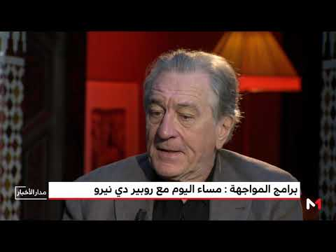 العرب اليوم - شاهد: حوار النجم الأمريكي روبرت دي نيرو في لقاء خاص على ميدي1تيفي