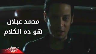 Howa Dah El Kalam - Mohamed Ablan هو ده الكلام - محمد عبلان