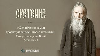 """Схиархимандрит Илий (Ноздрин): """"Ослабление семьи грозит ужасными последствиями""""."""