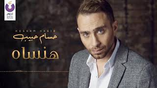 تحميل اغاني Hossam Habib – Hansah (Official Lyrics Video) | (حسام حبيب –هنساه (كلمات MP3