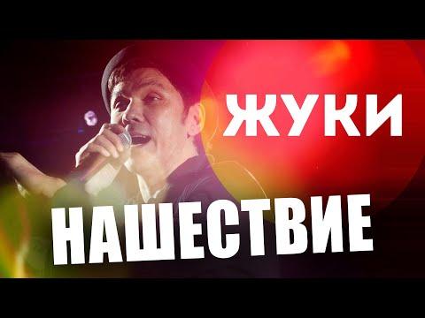 "Группа ""Жуки"" - НАШЕСТВИЕ 2011"