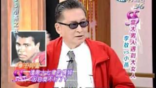 10/01 SS小燕之夜 大男人李敖vs大女人小燕姐《上》