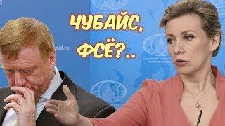 Чубайс ответил Захаровой на критику слов о бедной России и россиянах | Новости Лайф