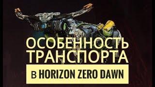Horizon Zero Dawn Особенность транспорта