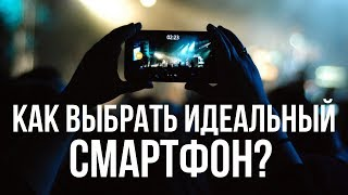 Как выбрать идеальный смартфон?