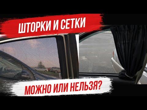 Можно ли устанавливать шторки и каркасные сетки на передние стекла авто? ПДД.