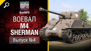 M4 Sherman - Воевал №4 - от GustikPS [World of Tanks]