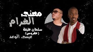 تحميل اغاني سلطان خليفة (حقروص) - عيسى الوعد ( معنى الغرام )   2020 MP3