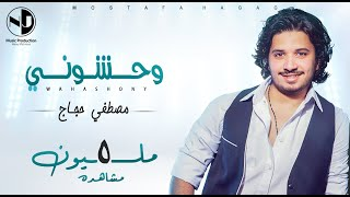 Moustafa Hagag - Wahashony | مصطفي حجاج - وحشوني