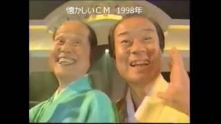 懐かしいCM1998年甘くない話チョーヤ梅酒染之助・染太郎はくパンツ