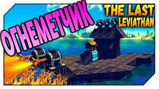 Огнеметчик - The Last Leviathan # 3