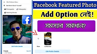 Facebook featured photo problem solved | faceboook featured photo not add | FB featured photo gone