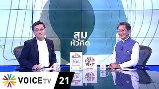 สุมหัวคิด - ทิศทางเศรษฐกิจไทย ในสภาวะอึมครึมทางการเมือง