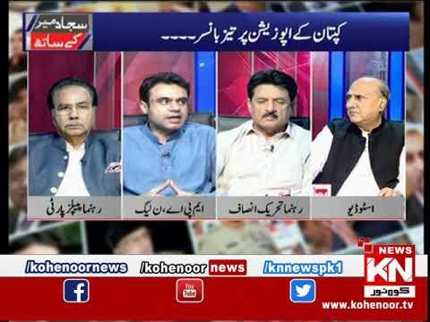 Sajjid Mir Ke Sath 24 April 2019 | Kohenoor News Pakistan