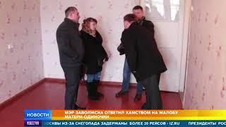 Мэр Заволжска нагрубил в ответ на жалобу матери-одиночки